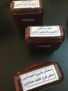 Mokhtar in Jordan stampers